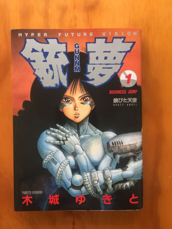 FIRST EDITION Alita Gunnm Vol 1 Business Jump 1991 Manga Yukito Kishiro