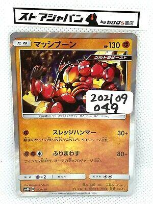 Buzzwole Japanese TCG Pokemon Cards Holo Nintendo Pokémon Rare HP130