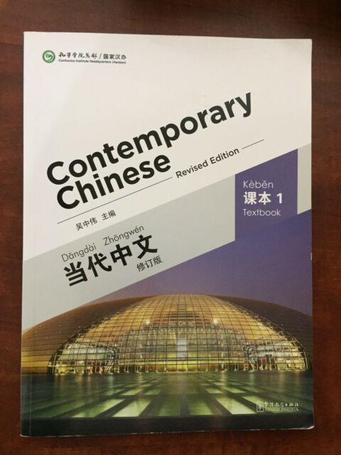 Contemporary Chinese Book 1