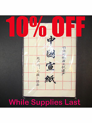 Calligraphy Supplies (Your Chinese Composition Tools & Supplies/ Calligraphy Paper-w 4cm Red Grid)