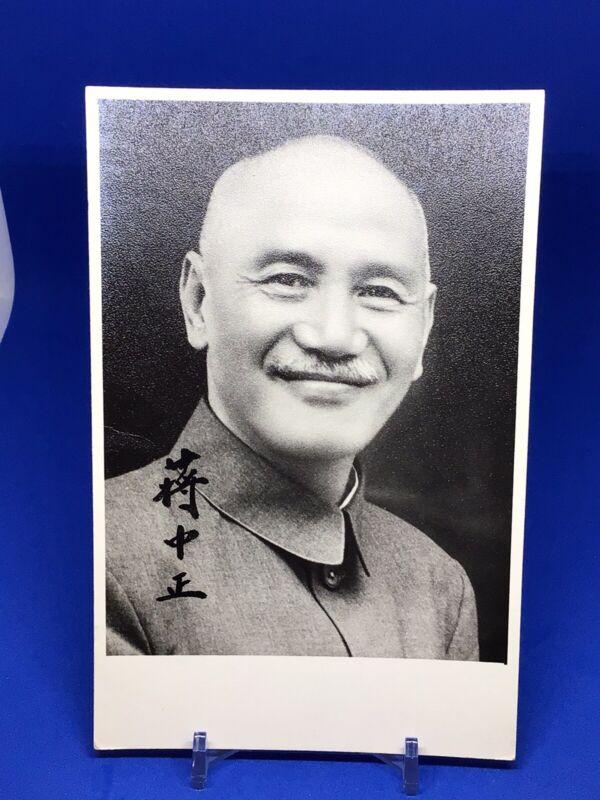 Chiang Kai-Shek Autographed Photo Auto Signed Signature PSA/DNa Certified RARE