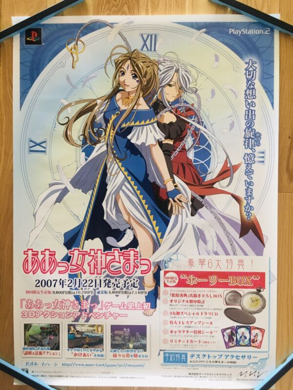 【Roll Type】Oh My Goddess : PS2 / 2007 Sales Promotion Poster