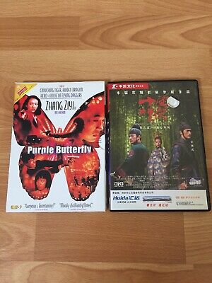 Purple Butterfly / House of Flying Daggers - Action/MA Movies Zhang Ziyi