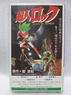 LOCKE THE ZUPERMAN 1984-  Japanese  Anime Vintage Beta MEGA RARE