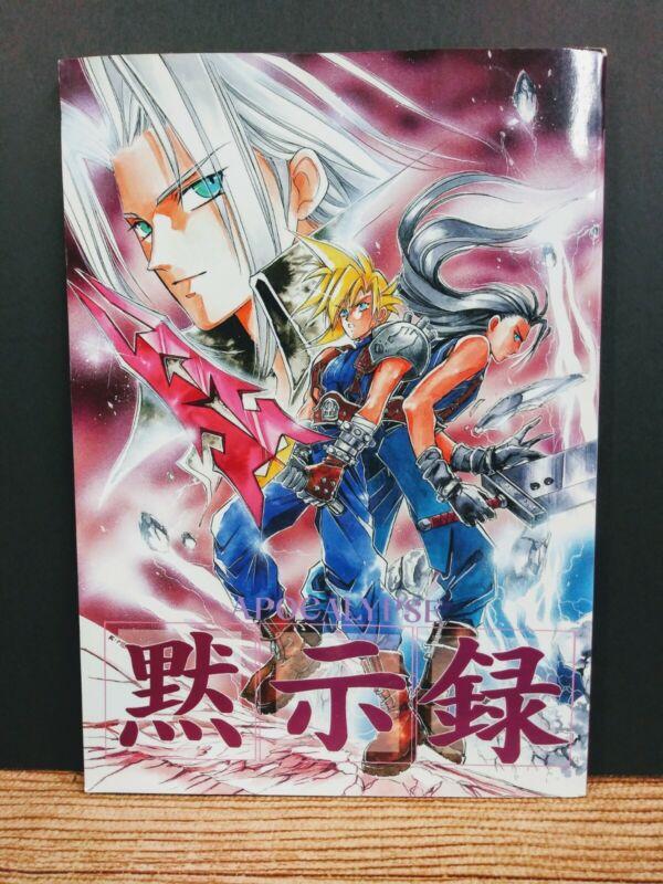 Apocalypse Final Fantasy VII WARAI . NO . REUNION 3RD Anime Comic Book