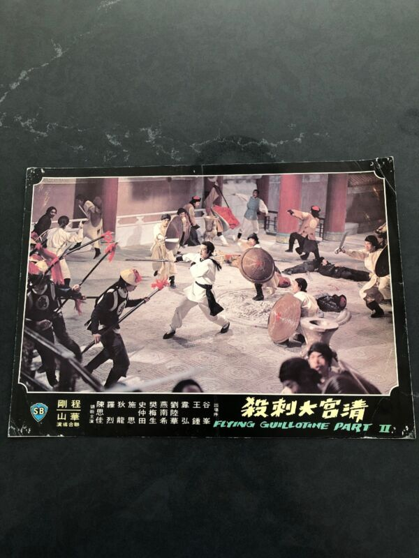 Flying Guillotine Part 2 -9 Original Shaw Brothers Lobby Cards and Synopsis 1978