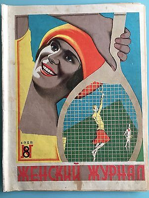 "1928 RUSSIAN SOVIET AVANT-GARDE FASHION ""WOMAN MAGAZINE"" POSTER of S.STENBERG #8"