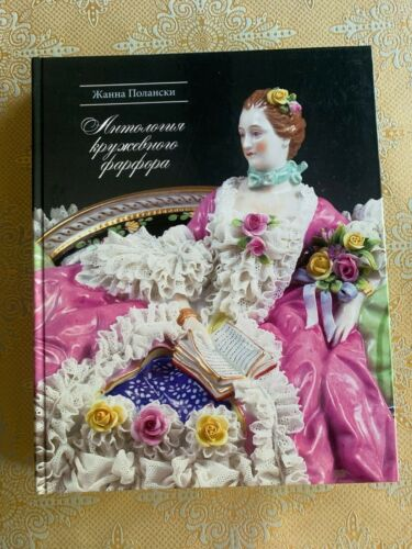 Large Catalog of Lace Porcelain ( German Porcelain; Volkstedt Region)