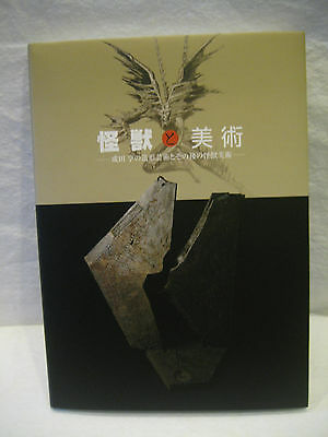Narita Toru ULTRAMAN designer art gallery exhibition exclusive book ULTRA7 kaiju