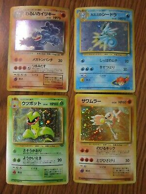 LOT OF 4 JAPANESE HOLO POKEMON CARD VICTREEBEL 071 HITMONLEE 106 SCRATCH N DENTS