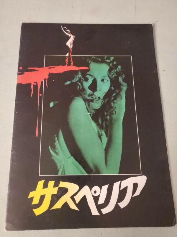 Suspiria (1977) Japanese Pressbook RARE. Dario Argento. 6.5