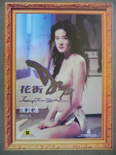 Escape From Brothel 1992 Hong Kong Poster A Pauline Chan Rena Murakami Alex Fong