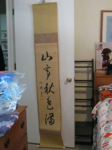 """VINTAGE JAPANESE KAKUJIKU CALLIGRAPHY HANGING SCROLL 13"""" X 75"""" Signed"""