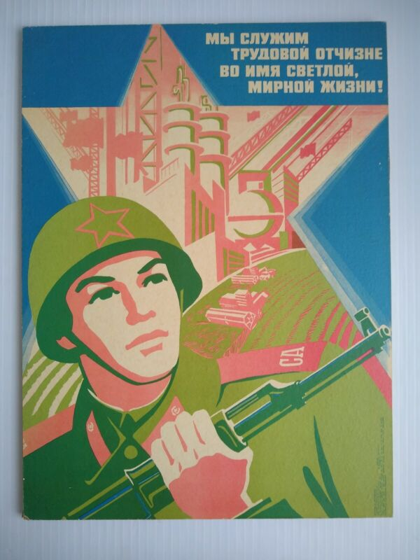 Russian Soviet Army Propaganda Poster on Wood Military Soldier 1981 USSR