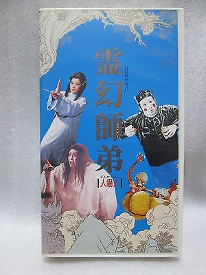 The Dead and the Deadly:Sammo Hung - Japanese original Vintage Beta  RARE