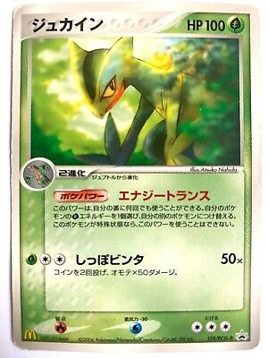 Sceptile 119/PCG-P McDonald's Promo Pokemon TCG Rare Card Limited Japanese