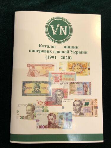 Ukraine - Banknote catalog 1991 - 2019 Lemberg-Zp