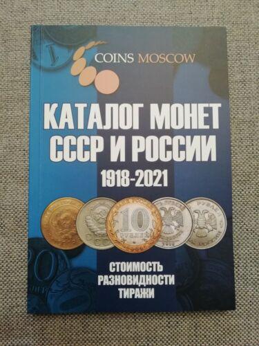 Catalog of Russian Coins 1918-2021 (Каталог монет СССР и России 1918-2021)