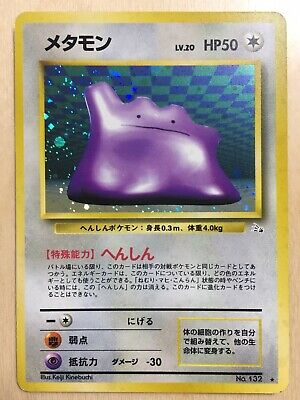 Ditto Pokemon 1997 Holo Fossil Japanese 132 VG+