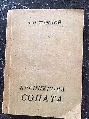 Л.Н.Толстой Крейцерова Соната Ганновер 1948