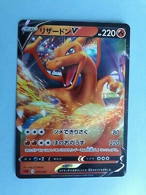 2020 Japanese Pokemon VMAX Starter Deck HOLO Charizard V #001/021 - Mint