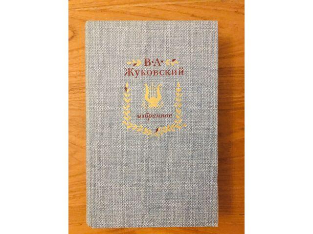 В.А. Жуковский Избранное Москва Правда 1986