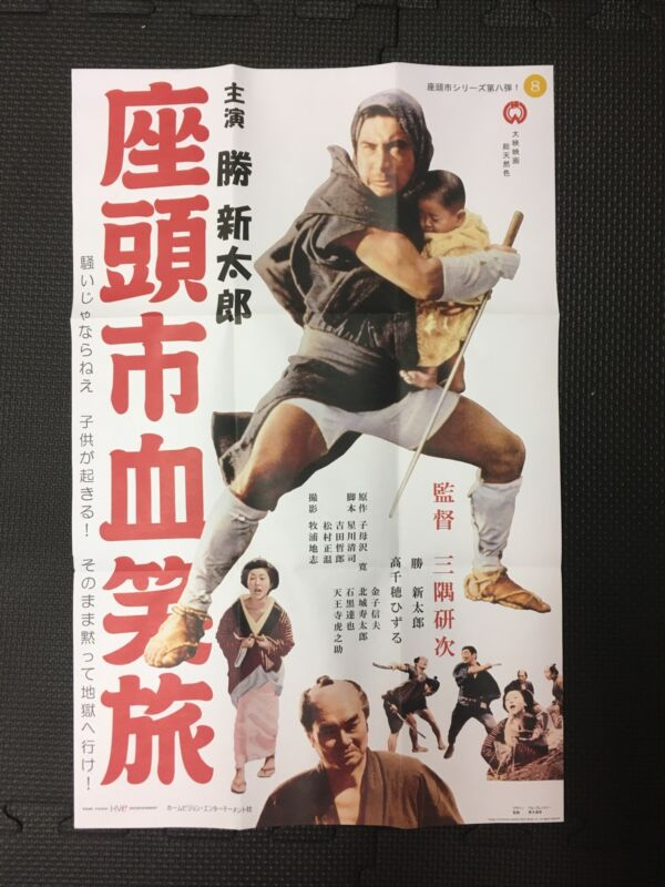 ZATOICHI FIGHT ZATOICHI FIGHT movie poster 1964