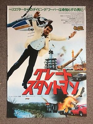 Hooper 1978 Burt Reynolds Japanese Movie Poster
