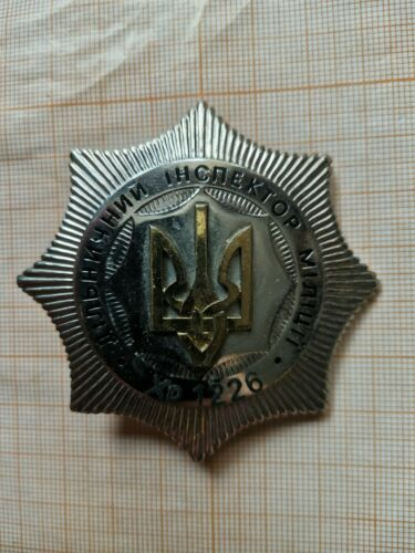 UKRAINE POLICE INSPECTOR BREAST PATCH PERSONALIZED