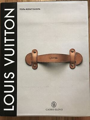 Луи Вюиттон Империя Роскоши П. Ж. Пазоль 2005 Louis Vuitton Luxury Impire Pasol