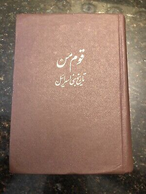 My People By Abba Eban In Persian, Berokhim And Sons Tehran, 1979
