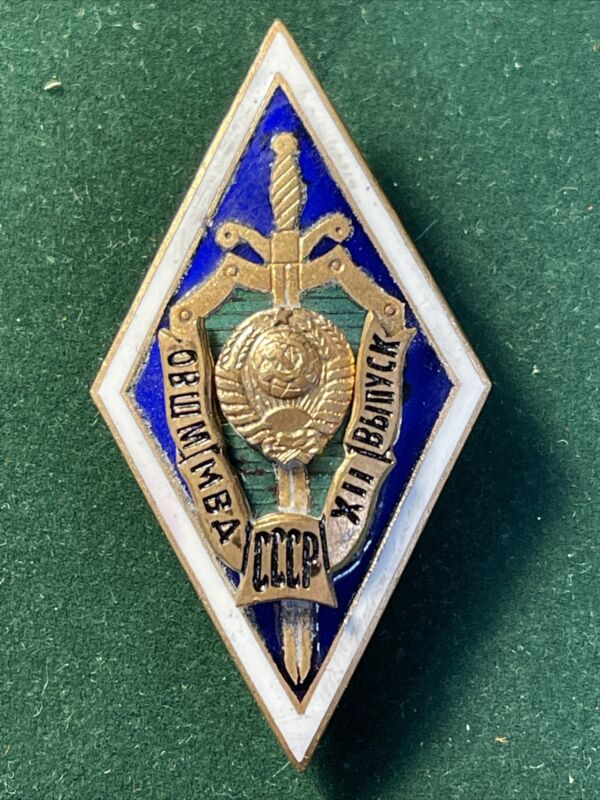 Badge of Graduation from The OMSK  Higher School of MILITIA of the USSR (MVD).