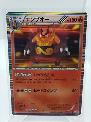 Emboar Black and White 010/053 R BW1 Holo Japanese Pokemon Card US SELLER
