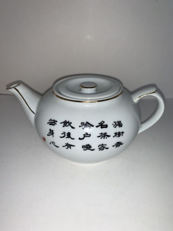 Vintage Asian Chinese Teapot White Porcelain With Writing Individual Size Small