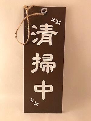 """1 x Japanese Wooden Bathroom Door Sign - """"Restroom"""" """"Cleaning in Progress"""" Kanji"""
