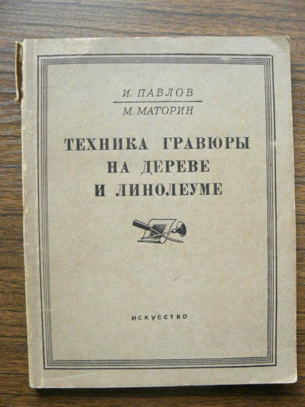 Russian Soviet Engraving on Wood & Linoleum Technique Manual Book - Catalog 1952