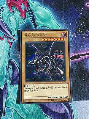 1X Yugioh Red Eyes B  Dragon Secret 15Ax Jpm07 Nm Japanese