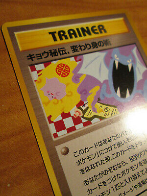Rare//Banned 115//132 Koga/'s Ninja Tricks Trainer Card Pokemon Japanese