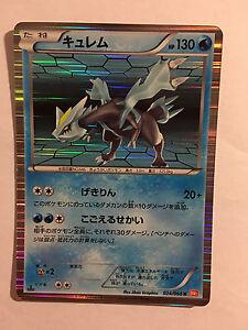 Pokemon Carte / Card Kyurem Rare Holo 024/066 R BW2 - France - État : Occasion: Objet ayant été utilisé. Consulter la description du vendeur pour avoir plus de détails sur les éventuelles imperfections. ... - France