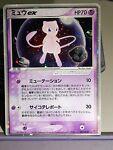 eemeliw's Pokemon Cards