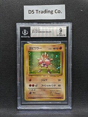 Hitmonchan Holo Japanese Base Set No. 107 BGS Mint 9 Pokemon CGC PSA 10