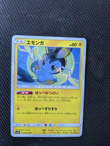 09-052-SM8A-B - Pokemon Card - Japanese - Emolga - C - $2.10