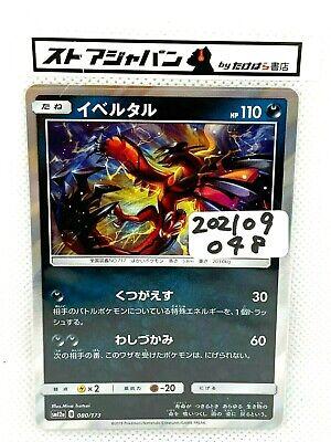 Yveltal Japanese TCG Pokemon Cards Holo Nintendo Pokémon Rare HP110