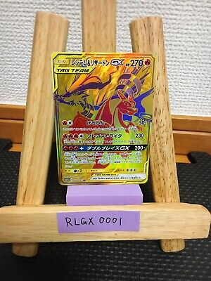 Mint Pokemon Card Reshiram & Charizard GX 220/173 SM12 UR Japanese