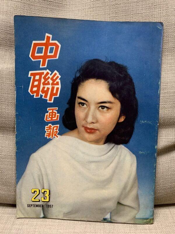 hong kong vintage movie magazine 1957 sept 中聯画報 union pictorial VG 42 Pages