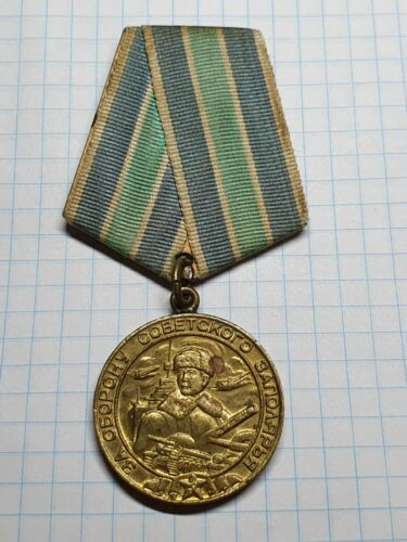 SOVIET USSR WW II MEDAL FOR THE DEFENSE OF THE SOVIET ZAPOLAR