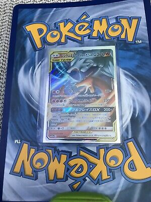 Pokemon Card Japanese - Reshiram & Charizard GX 016/173 Near Mint