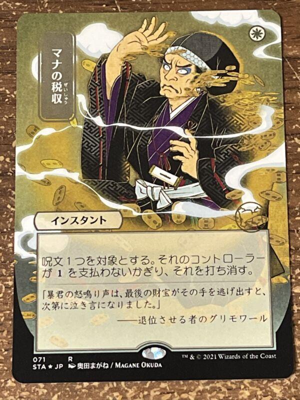 Mtg *mana Tithe Etched Foil X1* (nm) Strixhaven Japanese Mystical Archive Magic