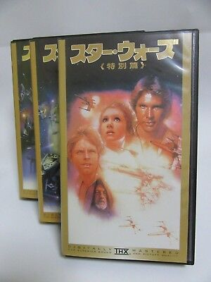 Star Wars - Episode Ⅳ.Ⅴ.Ⅵ SPECIAL EDITION set Japanese original THX VHS