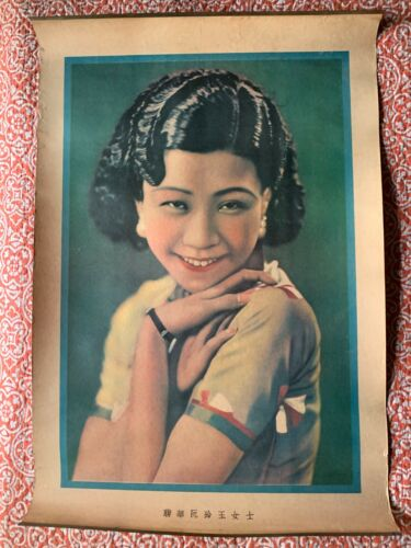 """Chinese advertisement poster - 29.5"""" x 20"""" reproduction"""